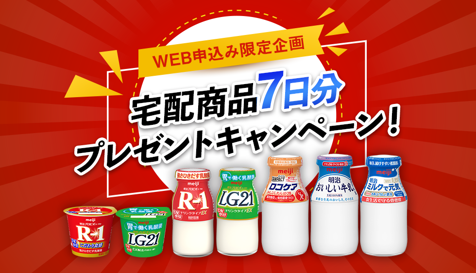【宅配商品7日分プレゼントキャンペーン】